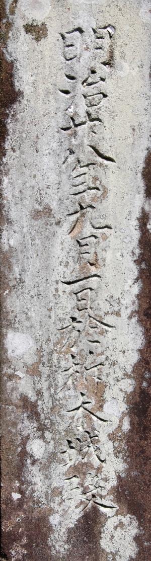 中川力蔵の墓碑から