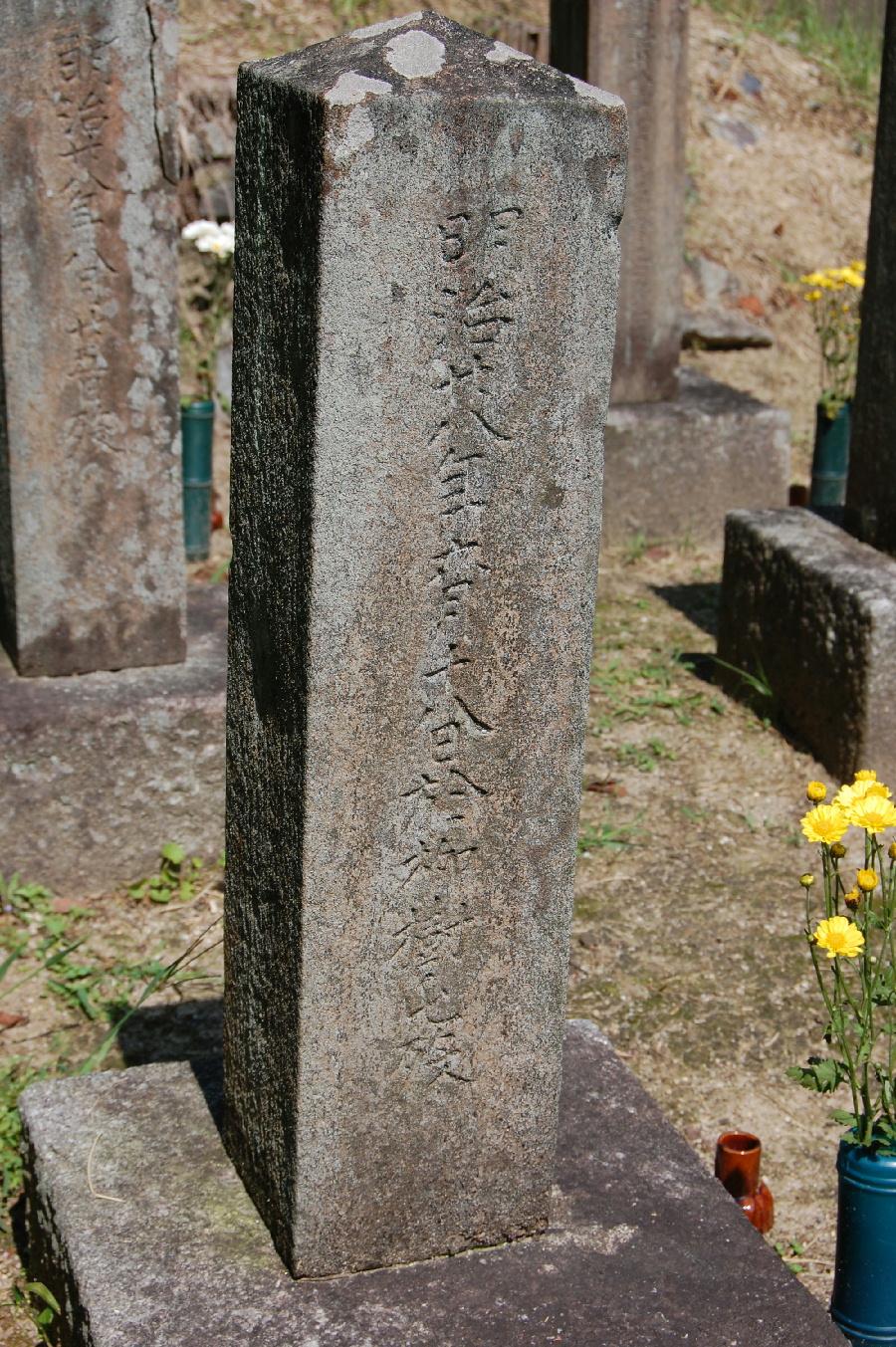 「明治二十八年六月十八日於柳樹屯歿」