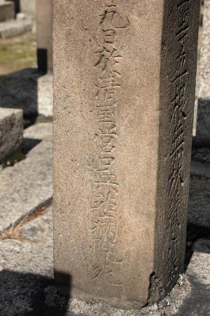 旧真田山陸軍墓地の墓碑には病院名がある