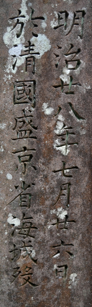 大伴圓蔵墓碑より
