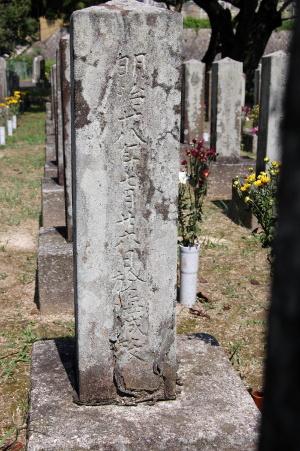 旧大津陸軍墓地の大伴圓蔵の墓碑から