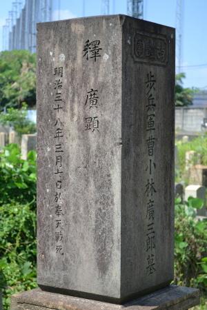 歩兵軍曹小林廣三郎墓の左側面
