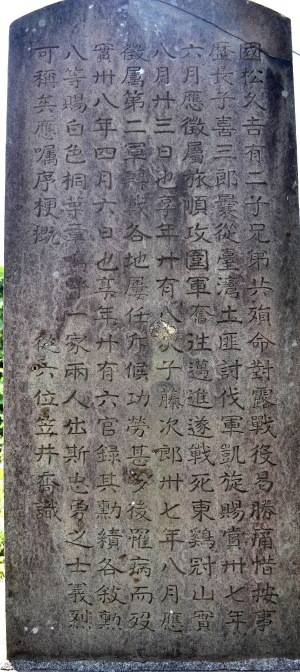 國松藤次郎・喜三郎墓の背面(二子とあり痛ましい)