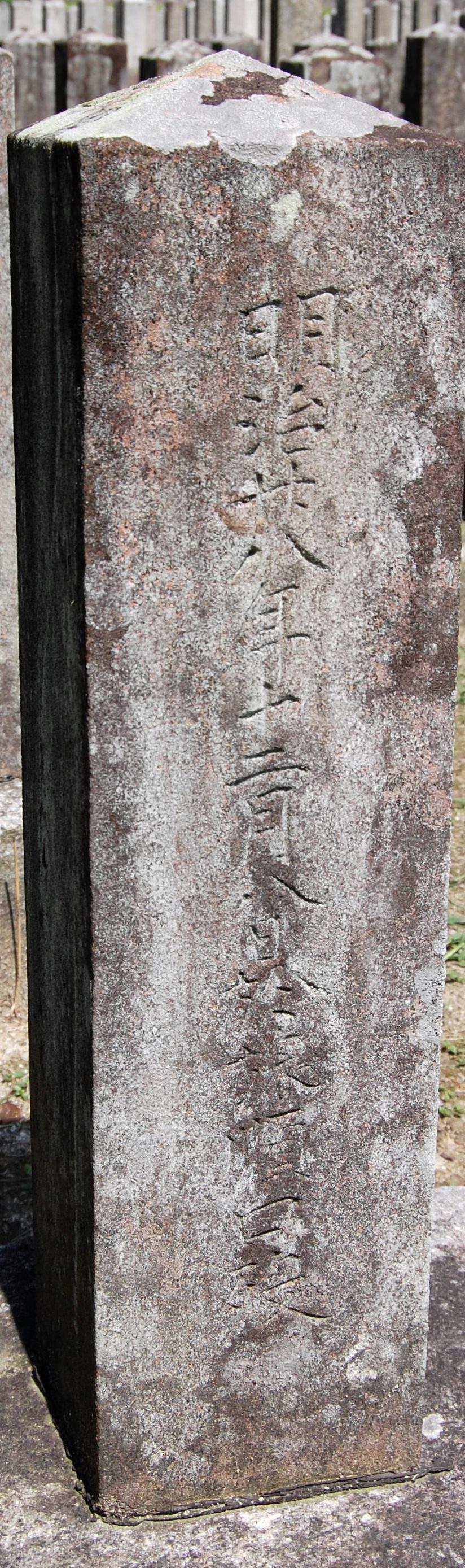 「明治廿八年十二月八日於旅順口歿」(大塚長治郎墓碑)