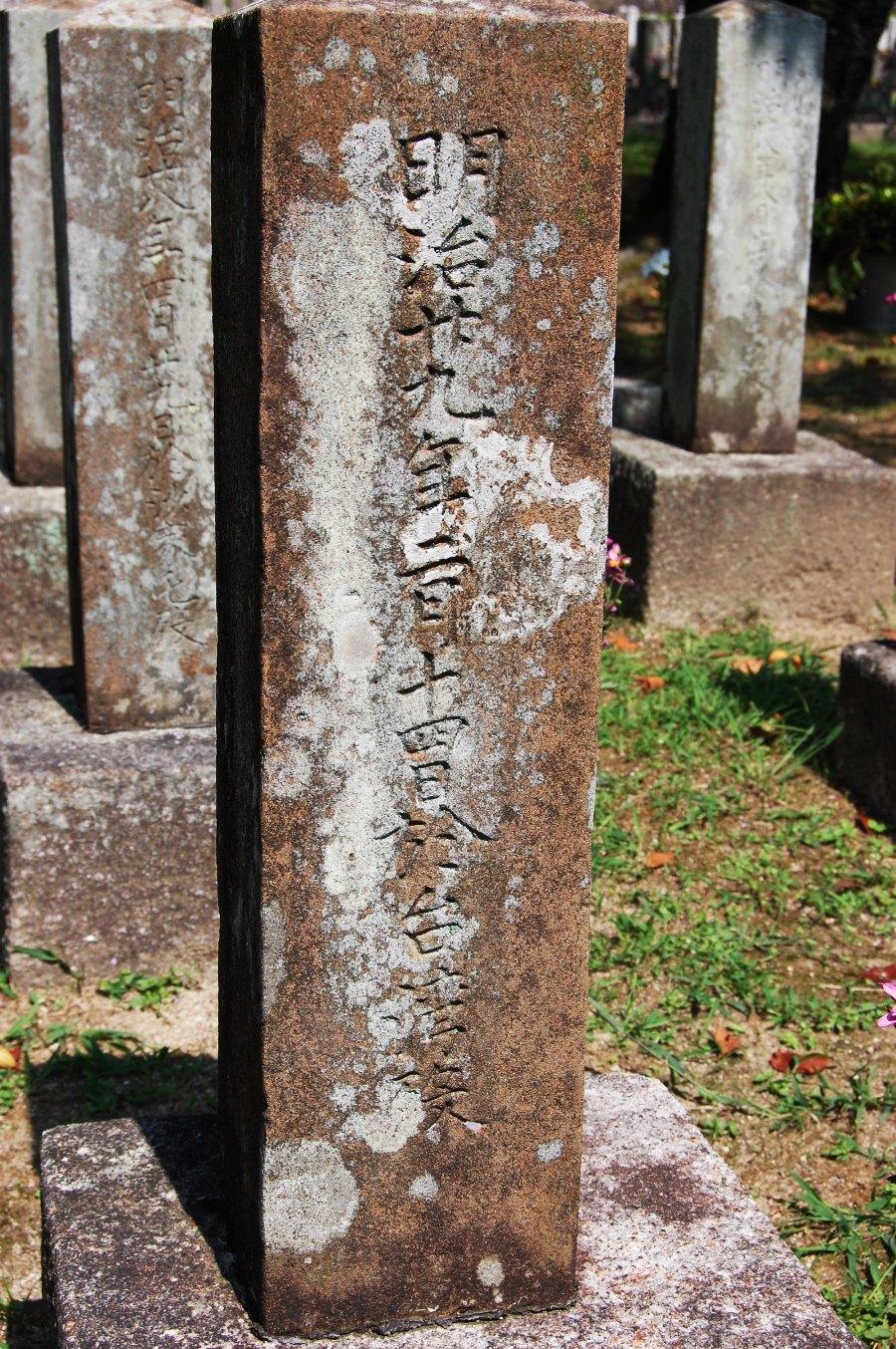 「明治廿九年二月十四日於台湾歿」