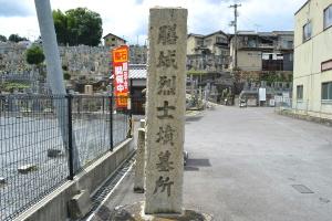岡山墓地の入り口にある「膳城烈士墳墓所」石碑