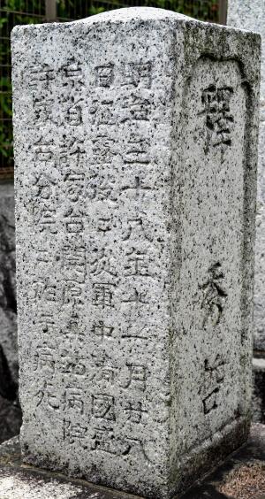 陸軍歩兵上等兵三上秀哲の墓碑(日露戦争)@寿命寺