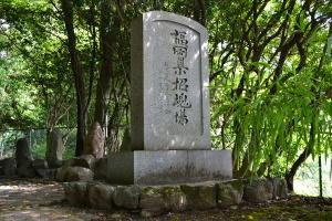 福岡県招魂場の碑@霊山墓地