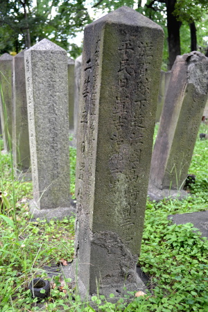日置住吉の墓碑の右側面