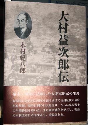 木村紀八郎 『大村益次郎伝』(鳥影社)