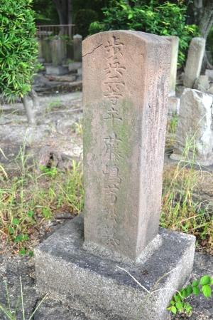 「歩兵二等卒藤嶋芳松墓」