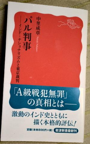 中里成章 『パル判事---インド・ナショナリズムと東京裁判』(岩波新書)