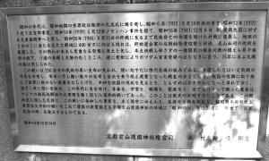 「昭和の社」造園建設・「従軍の碑」建立のいわれを記したプレート