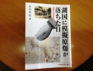 水谷孝信『湖国に模擬原爆が落ちた日』