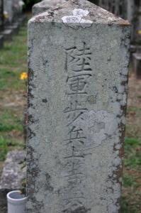 「陸軍上等兵」と刻まれた日清戦争で戦死者の墓石