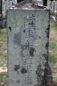 陸軍歩兵一等卒の墓石