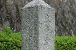「上等卒」と書かれた墓碑