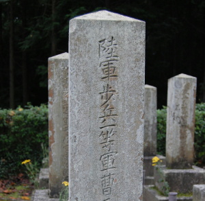 陸軍歩兵一等軍曹の墓石