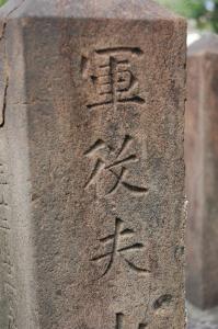 「軍役夫」と刻まれた墓碑
