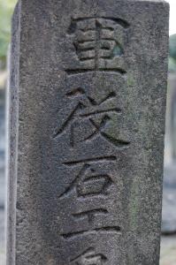 「軍役石工」の墓石(日清戦争):真田山陸軍墓地から