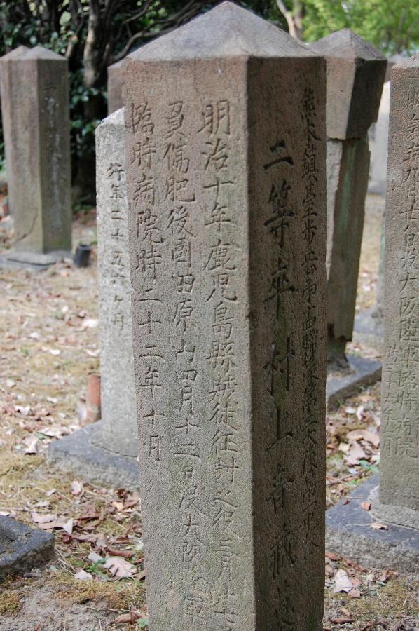 西南戦争で亡くなった熊本鎮台二等兵の墓碑