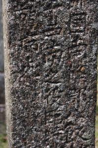 大津陸軍墓地で『西南之役』の文言がある個人墓碑
