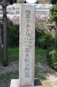 旅順攻撃で戦死した陸軍少佐奈良銊次郎の墓碑