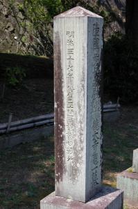旅順攻撃で戦死した陸軍大尉徳大寺亀一の墓碑