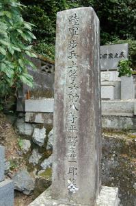 奉天会戦で戦死した22歳歩兵上等兵の墓碑