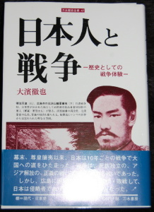 『日本人と戦争 -歴史としての戦争体験-』大濱徹也著