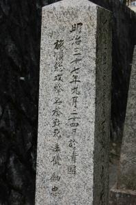 旅順攻撃で戦死した陸軍要塞砲兵一等卒の墓石