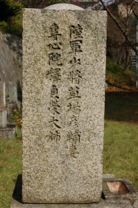 草場彦輔少将の墓石の近くに身を寄せる妻の墓石