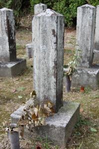 「陸軍歩兵一等卒竹村安次郎之墓」
