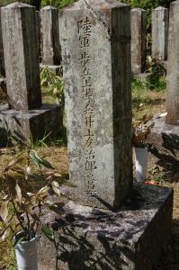 沙家屯舎営病院で腸カタルで死亡した陸軍歩兵上等兵井上友治郎の墓石