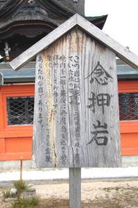 「念押石」の解説の高札