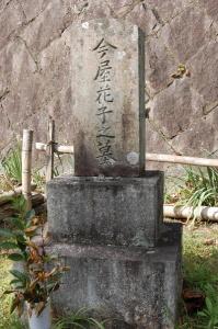 わずか1歳で亡くなった「今屋花子」の墓碑