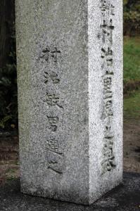 村治敏男の文字