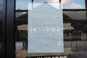 ワコー倒産(閉店)を伝える張り紙(2007年2月)
