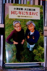 小澤征璽・大江健三郎『同じ年に生まれて』(中央公論社)