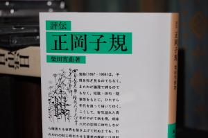 柴田宵曲『評伝 正岡子規』