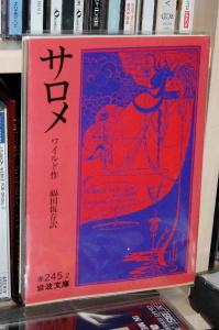 ワイルド・福田恒存訳『サロメ』(岩波文庫)