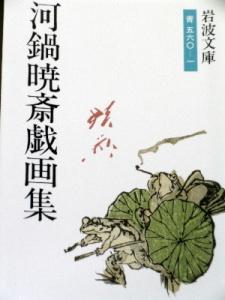 山口静一・及川茂編 『河鍋暁斎戯画集』(岩波文庫版)