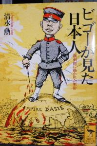 清水勲『ビゴーが見た日本人 風刺画に描かれた明治』(講談社学術文庫)