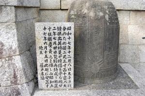 コンクリートの梵鐘が保存されています
