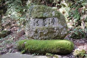 「秋芳洞」と刻まれた石碑
