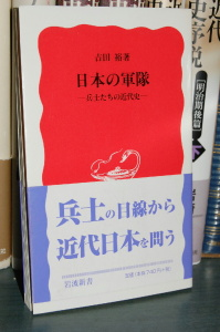吉田裕『日本の軍隊 -兵士の近代史-』