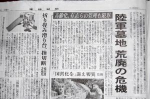 『陸軍墓地 荒廃の危機』(産経新聞8月23日付)