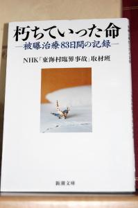 『朽ちていった命 -被曝治療83日間の記録-』(NHK「東海村臨界事故」取材班)