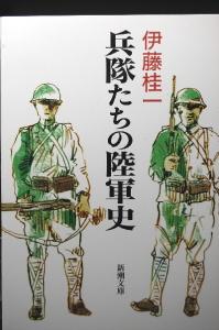 伊藤桂一『兵隊たちの陸軍史』(新潮文庫)