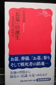 岩田重則『「お墓」の誕生――死者祭祀の民俗誌』